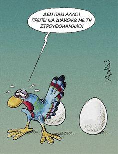 Ξυπνάς μέσα μου το ζώο | αρχική, αρκάς εν κινήσει | ethnos.gr Cartoons, Gifs, Humor, Comics, Memes, Quotes, Movie Posters, Quotations, Cartoon