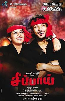 Watch Full Movie Online: Sippai (2014) Watch Tamil Full Movie online