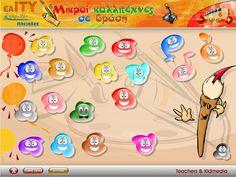 Μικροί Καλλιτέχνες σε δράση - Δωρεάν εκπαιδευτικό λογισμικό για παιδιά Art History Lessons, Web 2.0, Greek Language, School Fun, Teacher, Learning, Blog, Pictures, Fictional Characters
