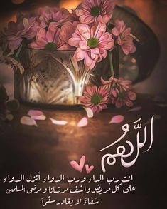 20 Best اللهم إشفي شفاءا لا يغادر سقما Images Islam Arabic Quotes Duaa Islam