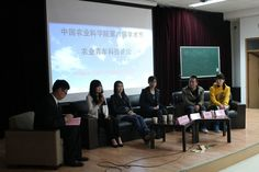 YPARD China joined the 2nd Youth Forum of ARD in CAAS - Bi, YPARD China making a speech