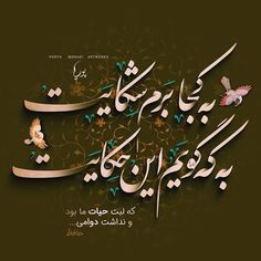 Persian Poetry, Poems, Mary, Typography, Calligraphy, Drawings, Painting, Letterpress, Poetry