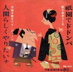 Gion de Dodompa / Ningen Rashiku Yaritai na (1961) illustrated by Yanagihara Ryohei