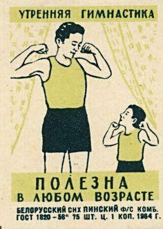 Этикетка спичечная. 1964г.