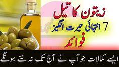 زیتون کے تیل کے 7 زبردست فوائد