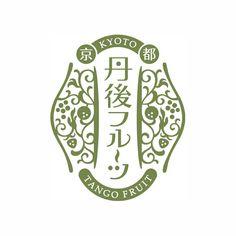 京都府丹後広域振興局様より、丹後フルーツのロゴデザインをご依頼いただきました。 丹後地域の果物のブランディングのためのロゴデザインです。 主に化粧箱やレジ袋に使用するため、ロゴタイプと果物の図柄を組み合わせて制作しました。 バリエーションの豊富さを図柄に、質の良さをスッキリとした上品な印象のデザインにまとめました。