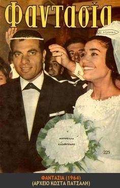 Stelios Kazantzidis & Marinella 50 Years Back Retro Ads, Vintage Ads, Vintage Images, Old Time Photos, Old Greek, Newspaper Cover, Old Commercials, Greek Music, Greek Culture