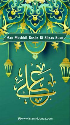 Ya Ali, Imam Ali Quotes, Hazrat Ali, Good Morning, Lyrics, Buen Dia, Bonjour, Song Lyrics, Good Morning Wishes