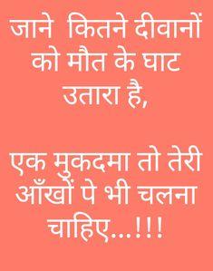 Hindi Good Morning Quotes, Shayari Status, Eye Quotes, Heart Touching Shayari, Zindagi Quotes, Best Love Quotes, Osho, Poems, Hani