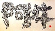 Nishigaki Yoshitaka 西垣至剛 http://n-yoshitaka.com/ https://www.youtube.com/c/NishigakiYoshitakaOfficial  線画メイキング[作品名:阿吽]Line Drawing|線画アートのメイキング映像