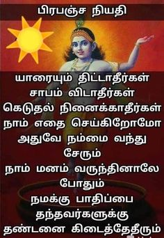 LunaPic | Free Online Photo Editor | Open from URL Apj Quotes, Tamil Motivational Quotes, Tamil Love Quotes, Gita Quotes, True Quotes, Status Quotes, Inspirational Quotes, Good Thoughts Quotes, Good Life Quotes