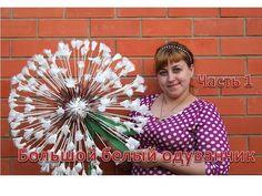 МК Ростовые цветы. Огромный белый одуванчик из изолона. Часть 1. White dandelion of isolone - YouTube
