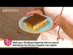 Κοκ ταψιού – Θεοδώρα Καρανίκα - YouTube Ants, Tiramisu, Sweet Home, Pudding, Cupcakes, Chocolate, Breakfast, Ethnic Recipes, Youtube