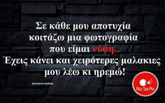 Funny Greek Quotes, Funny Picture Quotes, Funny Quotes, Try Not To Laugh, Have Some Fun, I Tried, Wise Words, Texts, Hilarious