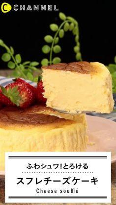 お口でふわふわ、シュワシュワ!とろけるスフレチーズケーキメレンゲをしっかり泡立てるのがポイントです