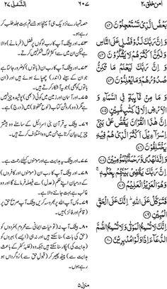 Irfan ul Quran  Part #: 20 (Amman khalaqa)  Page 607