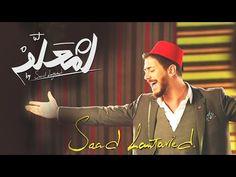 Saad Lamjarred - LM3ALLEM ( Exclusive Music Video)    (سعد لمجرد - لمعلم...