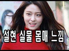무 보정 실화냐? 설현 실물 몸매 본 팬들의 반응 !!