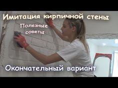 Как сделать имитацию кирпичной кладки на стену? Продолжение - YouTube