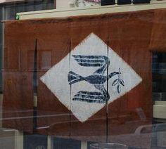 MIKIO YAMAMOTO|TOPICS|岡山県の北部、真庭市・久世~勝山を訪れました。 Japanese Restaurant Design, Japanese Design, Japanese Art, Noren Curtains, Visit Japan, Japanese Textiles, Japanese Architecture, Curtain Designs, Japanese Culture