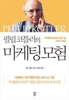 필립 코틀러의 마케팅 모험