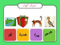 نتيجة بحث الصور عن حرف الهاء Arabic Worksheets Worksheets Arabic