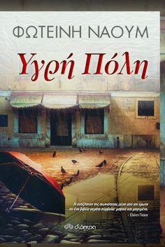 «Υγρή Πόλη»: Κριτική του βιβλίου της Φωτεινής Ναούμ
