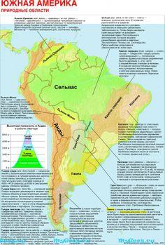 Южная Америка. Географические области. South America, Map, Location Map, Maps