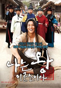 I Am a King (나는 왕이로소이다)[2012] Korean Movie - Starring: Ju Ji Hoon, Lim Won Hee, Kim So Ro, Lee Honey, Baek Yoon Sik, Park Young Gyu & Byun Hee Bong