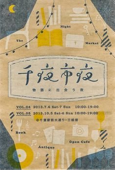 Japanese Flyer design with an antique, rustic vibe. Graphic Design Posters, Graphic Design Typography, Graphic Design Illustration, Typography Logo, Typographic Poster, Book Design, Layout Design, Dm Poster, Japanese Typography