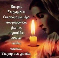 Little Prayer, Greek Quotes, Holy Spirit, Gratitude, Wise Words, Prayers, Faith, God, Alexandrite