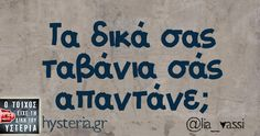 v Funny Greek Quotes, Sarcastic Quotes, Free Therapy, Funny Photos, Puns, Just In Case, Haha, It Hurts, Advice