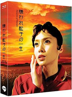 Nakashima explodes genre conventions inMemories Of Matsuko Movie (Kiraware Matsuko no Issho) an entertaining, wholly unforgettable film that is equal parts drama, comedy, and musical!Memories of Matsukois a heartbreaking tale like no other, centering on the life of Kawajiri Matsuko (Nakatani Miki, fromDensha Otoko), a dedicated, entirely hopeless romantic on the lookout for her very own Prince Charming! Japan Picture, World Movies, Meaningful Life, Hopeless Romantic, Losing Her, Prince Charming, The Man, Musicals, Comedy