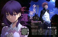 The first film, titled Fate/stay night: Heaven's Feel I. presage flower, is scheduled to premiere on October Fate Stay Night Movie, Type Moon, New Trailers, Manga, Feelings, Anime, Movies, Heavens, Theater