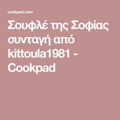 Σουφλέ της Σοφίας συνταγή από kittoula1981 - Cookpad