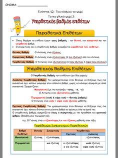 School Lessons, Teaching Kids, Grammar, Greek, Education, Day, Greek Language, Teaching, Training