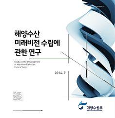 (시안) 보고서, 해양수산부, 2015 Report Cover Design