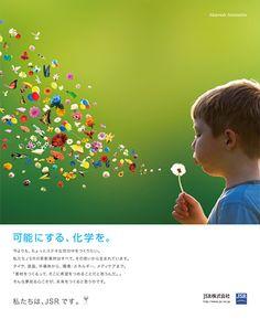 雑誌・新聞広告 | 広告 | JSR株式会社