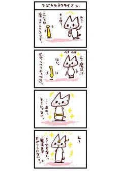 Picture Blog@owabird: にゃんこま漫画。355