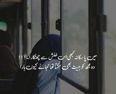 Poetry On Eyes, Poetry Lines, Poetry Feelings, Jokes Quotes, Urdu Quotes, Poetry Quotes, Urdu Poetry Romantic, Love Poetry Urdu, Photo Quotes