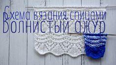 Схема вязания спицами, ажурные и волнистый узор для лета