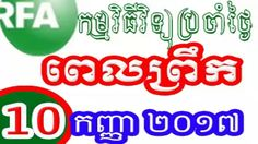 RFA Khmer Radio,10 September 2017 Morning https://youtu.be/FcifRRthD4s