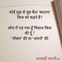 Heart Touching Lines, Heart Touching Shayari, Poetry Quotes, Sad Quotes, Inspirational Quotes, Indian Quotes, Zindagi Quotes, Punjabi Quotes, Good Thoughts