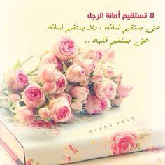 اللهم ارزق قلوبنا الاستقامة