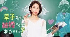 早子老師要結婚 是真的嗎 第8集 Hayako sensei Kekkon Surutte Ep 8 Eng Sub Full Episode Online