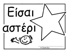 ιδέες επιβράβευσης Behavior Cards, Classroom Behavior, School Staff, Back To School, Always Learning, Class Management, Elementary Education, Painting For Kids, School Projects