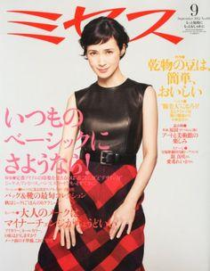 ミセス 2012年9月号[雑誌]