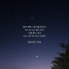 자동 대체 텍스트를 사용할 수 없습니다. Korean Quotes, Letter Board, Mindfulness, Calligraphy, Writing, Wallpaper, Words, Sweet, Candy