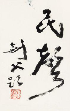 "Gao Jianfu(1879-1951) Calligraphy in Running Script Mounted for framing;ink on paper  15 x 10 cm. 5 7/8 x 3 7/8 in.  高劍父(1879-1951) 行書""民聲"" 鏡心 水墨紙本  15 x 10 cm. 5 7/8 x 3 7/8 in. 約0.1平尺  鈐印:劍父 題識:劍父題。"