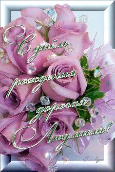 С днём рождения, Людмила! - Открытки с именами